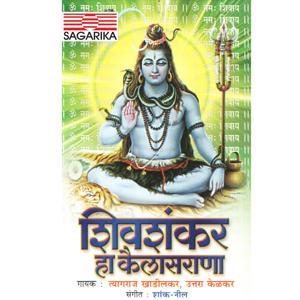 Shiv Shankar Ha Kailasrana