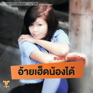 Ai Hed Nong Dai