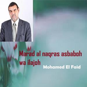 Marad al naqras asbaboh wa ilajoh