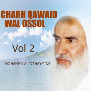 Charh Qawaid wal Ossol Vol 2