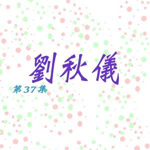劉秋儀, Vol. 37