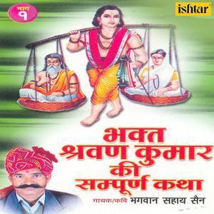 Bhakt Shravan Kumar Ki Sampurn Katha, Pt. 1