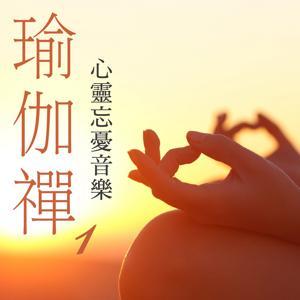 Zen of Yoga, Vol. 1