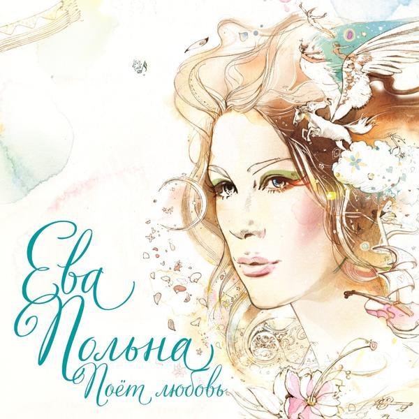 Ева Польна - Поёт любовь (Deluxe Version)