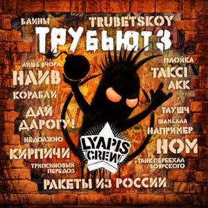 Lyapis Crew Трубьют, Vol. 3