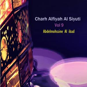 Charh Alfiyah Al Siyuti Vol 9