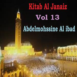 Kitab Al Janaiz Vol 13