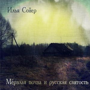 Мёрзлая почва и русская святость