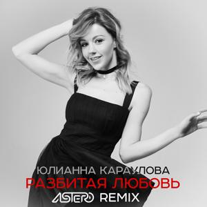 Разбитая Любовь (Astero Remix)