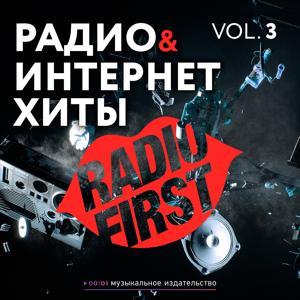 Радио и интернет хиты, Vol. 3 (Радио хиты)