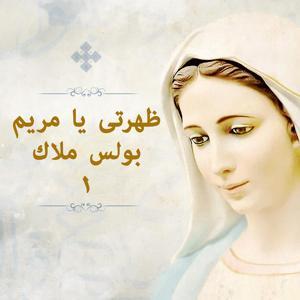 Zaharty Ya Mariam, Vol. 1