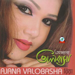Ajana Valobasha