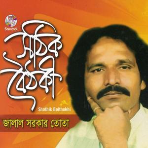 Shothik Boithokhi