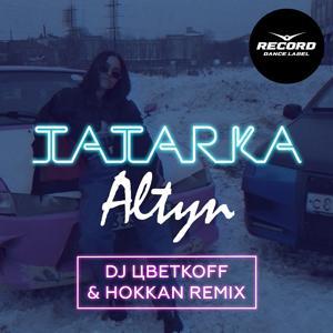 Алтын (DJ Цветкоff & Hokkan Remix)