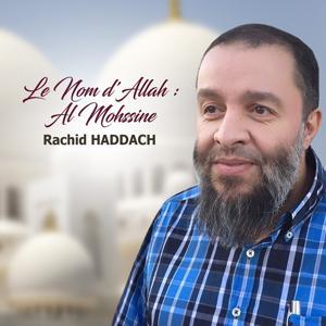 Le nom d'Allah Al Mohssine