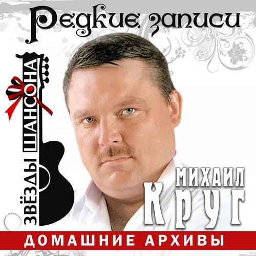 Шансон - Михаил Круг Владимерский Централ слушать бесплатно и скачать 3