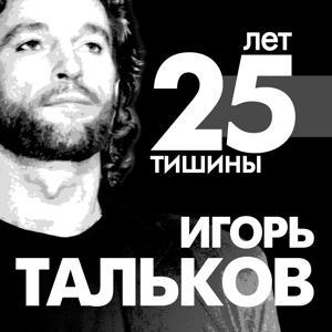 25 лет тишины (посвящение Игорю Талькову)