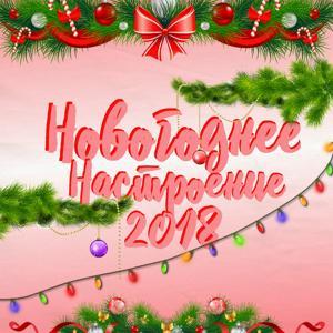 Новогоднее настроение 2018