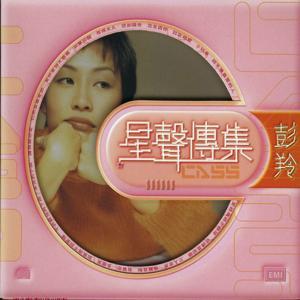 EMI Xing Xing Chuan Ji Cass Phang