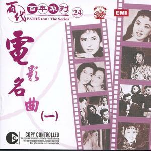 Pathe 100: The Series 24 Dian Ying Ming Qu Volume 1