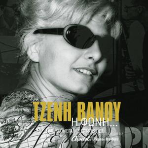 Jeni Vanou - I Foni/Megales Erminies