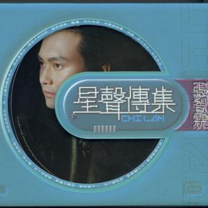 EMI Xing Xing Chuan Ji Zi Cheung Chi Lam