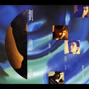 Zhen Zhi De Peng You Jing Xuan