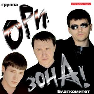 Blatkomitet 2006