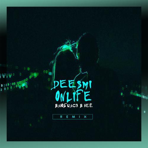 Звук: Deesmi, Onlife - Влюбился в неё (Imanbek Moombahton
